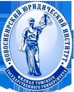 Новосибирский юридический институт, филиал Томского государственного университета